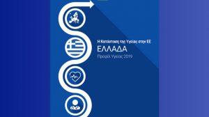 Η υγεία στην Ελλάδα | Προφίλ Υγείας 2019