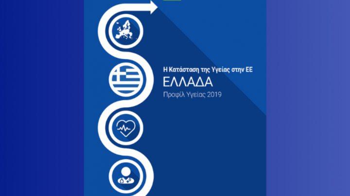Η υγεία στην Ελλάδα   Προφίλ Υγείας 2019