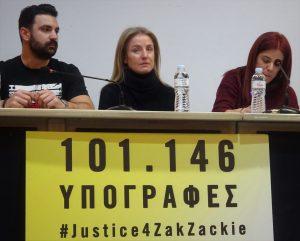 #Justice4ZakZackie: βίντεο και τοποθετήσεις από τη Συνέντευξη Τύπου