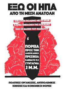 Αντιπολεμική διαδήλωση το Σάββατο το μεσημέρι στην Αθήνα