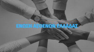 Η Ένωση Ασθενών Ελλάδας για τις ελλείψεις φαρμάκων