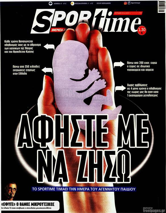 Πόσες χιλιάδες εκτρώσεις γίνονται κάθε χρόνο στην Ελλάδα;