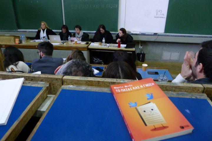 Martine Menès: «Οι μαθησιακές δυσκολίες είναι μια ασθένεια της επιθυμίας»