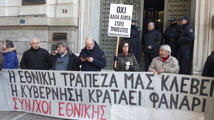 Συνταξιούχοι της Εθνικής Τράπεζας: «Υποφέρουμε και εμείς από την πολιτική των τραπεζών»