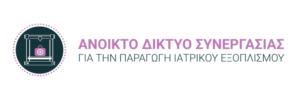 Covid-19: Κάλεσμα σε ανοικτό δίκτυο συνεργασίας για κάλυψη αναγκών ιατρικού εξοπλισμού