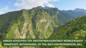 Συλλογή Υπογραφών για την άμεση απόσυρση του Νομοσχεδίου με τίτλο «Εκσυγχρονισμός Περιβαλλοντικής Νομοθεσίας»