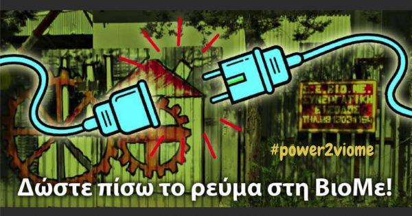 «Η ΒΙΟΜΕ δε θα κλείσει για δυο καλώδια» -Κάλεσμα ψηφίσματος για την άμεση επανασύνδεση του ρεύματος στη ΒΙΟΜΕ