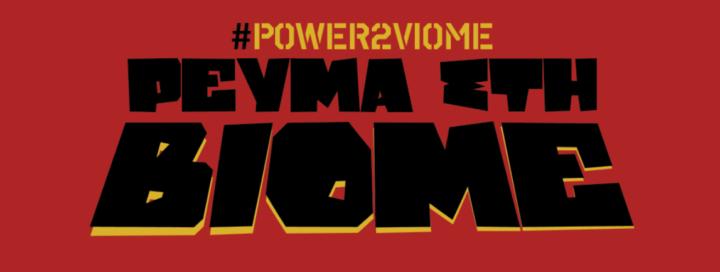 Ρεύμα στη ΒΙΟΜΕ #POWER2VIOME