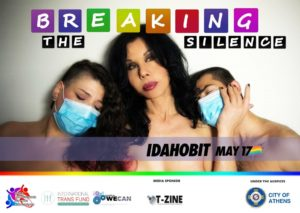 «Breaking the silence»: Ημέρα κατά της ομοφοβίας, της τρανσοφοβίας και της αμφιφοβίας
