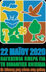 """Παγκόσμια Ημέρα Βιοποικιλότητας – """"Ας φέρουμε την πολιτική της βιοποικιλότητας στο ίδιο επίπεδο με την κλιματική αλλαγή"""""""