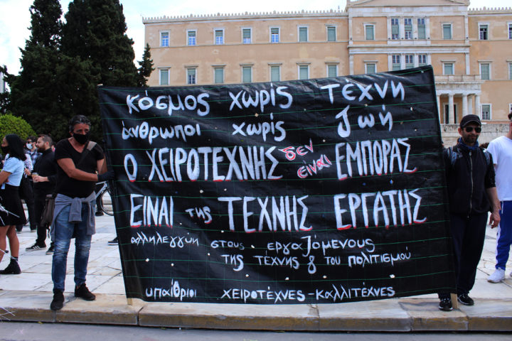 demonstration_ArtWorkers_Athens20
