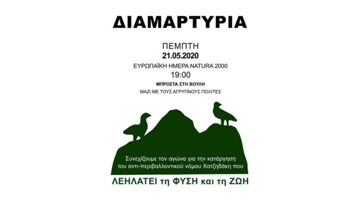 Ανοιχτό κάλεσμα:«Γιορτάζουμε με Διαμαρτυρία την ημέρα περιοχών Natura 2000»