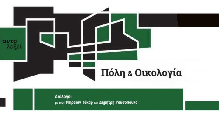 «Πόλη & Οικολογία» Διάλογοι με τους Μπράιαν Τόκαρ και Δημήτρη Ρουσόπουλο