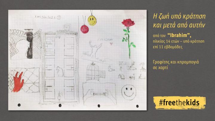 Ζωγραφιές αγοριών αποκαλύπτουν πόσο ανεπαρκές είναι το σύστημα κράτησης στην Ελλάδα