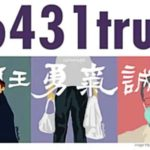 Hongkongers strive to remember Tiananmen crackdown despite ban on candlelight vigil