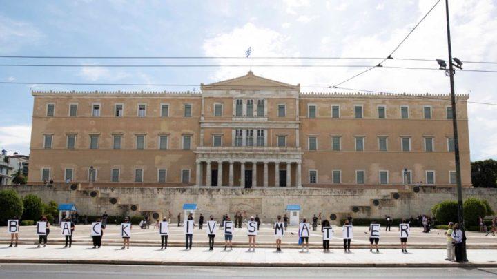 Athens Pride: Συμβολική διαμαρτυρία αλληλεγγύης στο κίνημα Black Lives Matter μπροστά από τη Βουλή