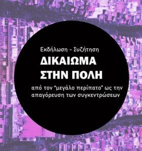Ανοιχτή εκδήλωση-συζήτηση: ΔIKAIΩMA ΣTHN ΠOΛH. Από τον «μεγάλο περίπατο» ως την απαγόρευση των συγκεντρώσεων