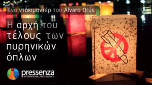 Το ντοκιμαντέρ της Pressenza «Η αρχή του τέλους των πυρηνικών όπλων» τώρα στο YouTube