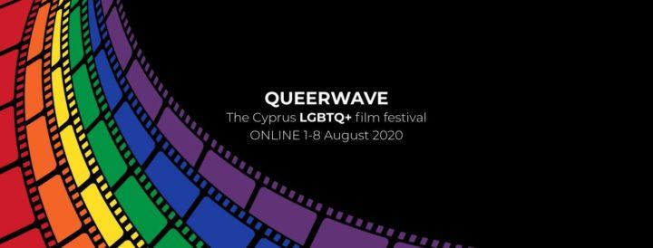 QUEER WAVE: το πρώτο φεστιβάλ LGBT κινηματογράφου της Κύπρου online