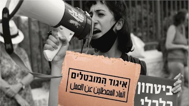 Ένωση ανέργων Ισραήλ: κουραστήκαμε να περιμένουμε τα ψίχουλα της κοινωνικής ασφάλισης