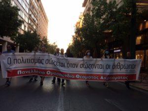 ΠΟΘΑ – «Ο πολιτισμός σώζεται όταν σώζονται οι άνθρωποι»