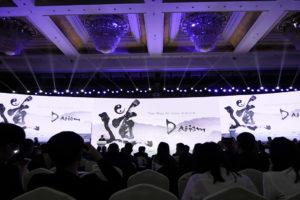 Forum des médias chinois et latino-américain