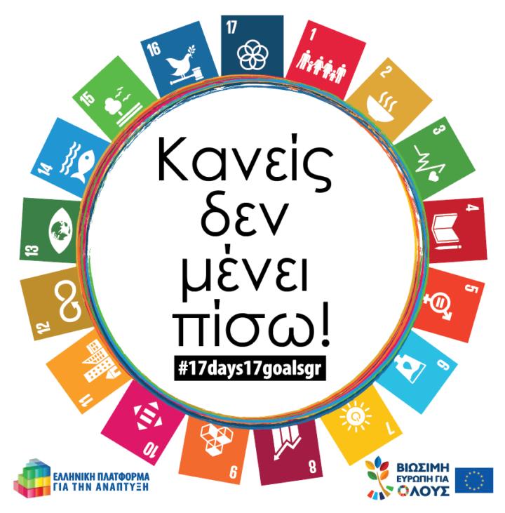 Κόσμος χωρίς πολέμους και βία – PRESSENZA: το βασικό εισόδημα στο πλαίσιο των 17 Στόχων Βιώσιμης Ανάπτυξης