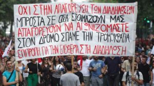 Αντισυνταγματική διάταξη στο νόμο περί διαδηλώσεων σύμφωνα με τον Άρειο Πάγο