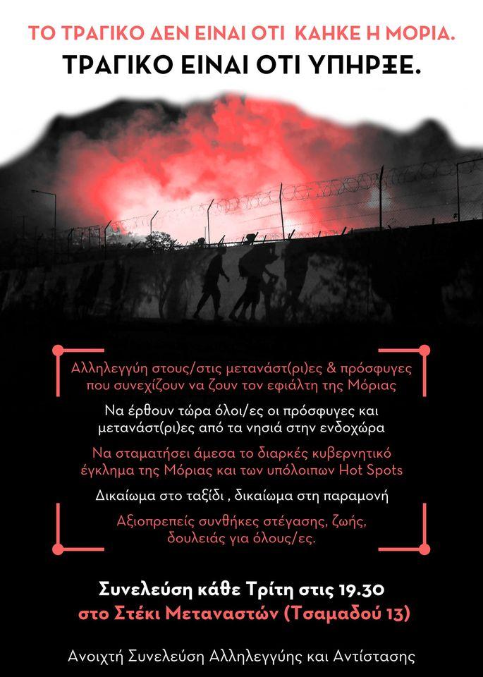 #Χωράμε – Ανοιχτά Σύνορα, Δικαίωμα Παραμονής! Συγκέντρωση Αλληλεγγύης στους Πρόσφυγες