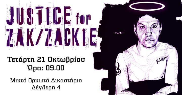Justice For Zak/Zackie: Ξεκινάει η δίκη – Κάλεσμα συγκέντρωσης την Τετάρτη