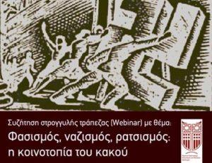 Φασισμός, ναζισμός, ρατσισμός: η κοινοτοπία του κακού (webinar)