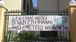 Τετάρτη 7 Οκτωβρίου: ο νεοφασισμός θα ηττηθεί στο δικαστήριο και στη συλλογική συνείδηση