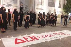 «Δεν είναι αθώοι»: Πρωτοβουλία γυναικών του Ηρακλείου πριν την απόφαση για την Χρυσή Αυγή