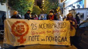 Διεθνής Αμνηστία: Οι κατηγορίες ενάντια στις ακτιβίστριες των γυναικείων δικαιωμάτων πρέπει να αποσυρθούν