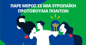 Εβδομάδα της Ευρωπαϊκής Πρωτοβουλίας Πολιτών • Ελάτε να συνδιαμορφώσουμε την ευρωπαϊκή ατζέντα!