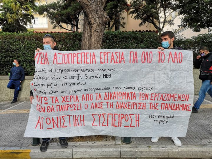 doctors-demand-empowerment-of-the-healthcare-system-Rena Xirofotou 4