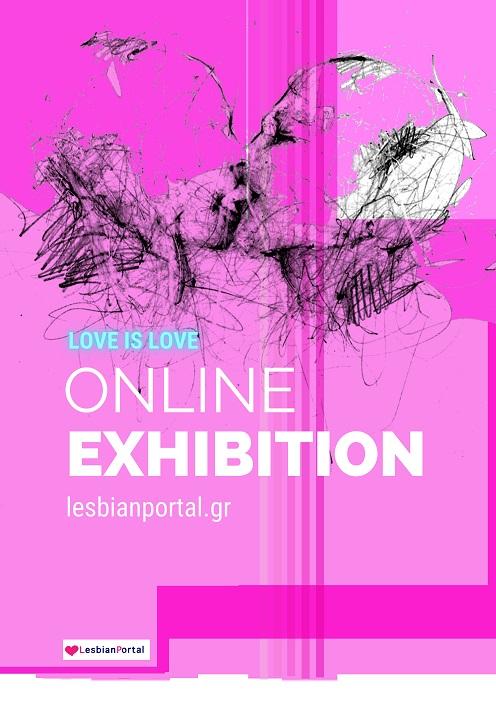 """Love is Love"": διαδικτυακή εικαστική έκθεση"