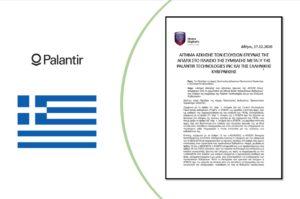 Homo Digitalis: να ξεκινήσουν έρευνες από την αρχή προστασίας προσωπικών δεδομένων για τη σύμβαση Palantir – Ελληνικής Κυβέρνησης