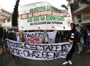 Παγκύπρια Συντονιστική Επιτροπή Μαθητών:«Κανένας δεν μπορεί να παίζει με το μέλλον μας!»