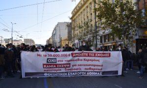 Διαδήλωση χιλιάδων φοιτητών κατά του νομοσχεδίου για την εκπαίδευση