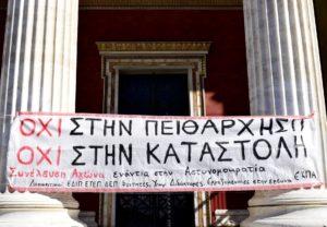 Οι πανεπιστημιακοί απαντάνε στο νέο νομοσχέδιο: Μας λείπουν διδάσκοντες όχι αστυνομία στα πανεπιστήμια