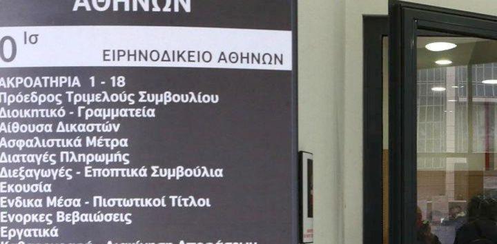 ΔΕΛΤΙΟ ΤΥΠΟΥ: Απαράδεκτη απόφαση του Ειρηνοδικείου Αθηνών χωρίς προσαρμογή του επωνύμου σύμφωνα με την ταυτότητα φύλου τρανς άντρα και ιατρικοποίηση της ταυτότητάς του