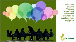 Πανδημία στην Αττική: υγειονομικοί, κοινωνικοί και περιβαλλοντικοί παράγοντες (εκδήλωση)