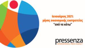 Ιανουάριος 2021: Οικονομική εκστρατεία «από τα κάτω»