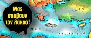 «Μας σκάβουν τον λάκκο»: Οργανώσεις από Ελλάδα, Τουρκία και Κύπρο λένε όχι στις εξορύξεις και τον πόλεμο