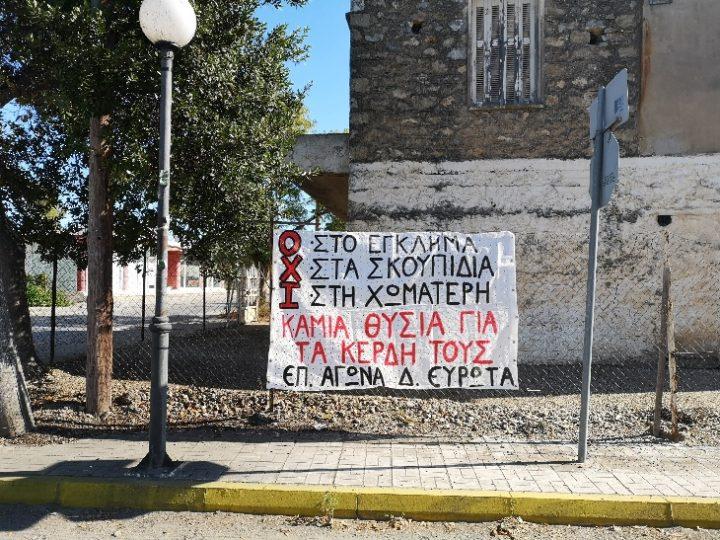 Aνακοίνωση της Επιτροπής Αγώνα Κατοίκων Ευρώτα Λακωνίας για την υπογραφή ανάμεσα στην Περιφερειακή Αρχή Πελοποννήσου και την «ΤΕΡΝΑ»