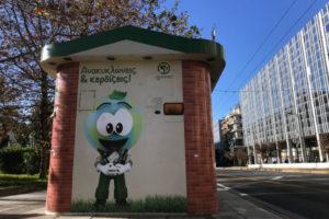 """""""Προβληματικές οι επιδόσεις της Ανταποδοτικής Ανακύλωσης ΑΕ"""" λένε περιβαλλοντικές οργανώσεις"""