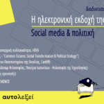 Διαδικτυακή εκδήλωση-συζήτηση: «Η ηλεκτρονική εκδοχή της λογοκρισίας: Social media & πολιτική»