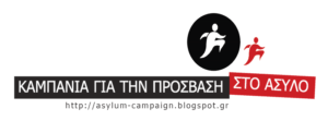 """Ανακοίνωση της πρωτοβουλίας """"Καμπάνια για την πρόσβαση στο Άσυλο"""""""