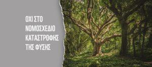 Συλλογή Υπογραφών για την προστασία περιοχών NATURA από το νέο νομοσχέδιο